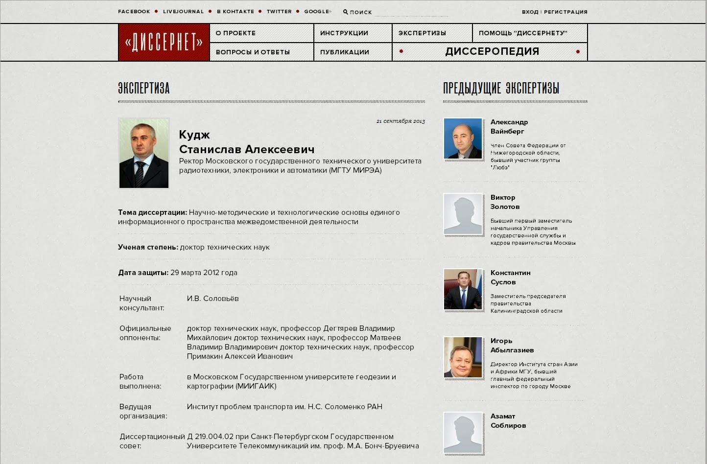 Исчезнувшие миллиарды Дмитрия Ливанова the moscow post Анализ диссертации Куджа взят с сайта сообщества Диссертнет