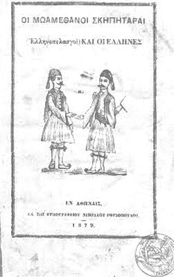 Οί Μωαμεθανοί Σκηπητάραι