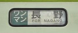 長野行き キハ110形側面表示