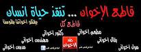 لوبتحب مصر قاطع وعشان مايقتلوناش بفلوسنا قاطع!!!!!!!!