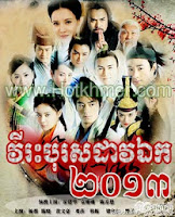 Vireak Boros Dav Enk [55 End] Swordsman 2013 Chinese Drama Khmer Movie Dubbed Videos