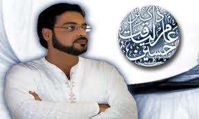 Amir Liaqat Hussain Leaked Video