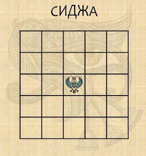 Настольная игра Сиджа