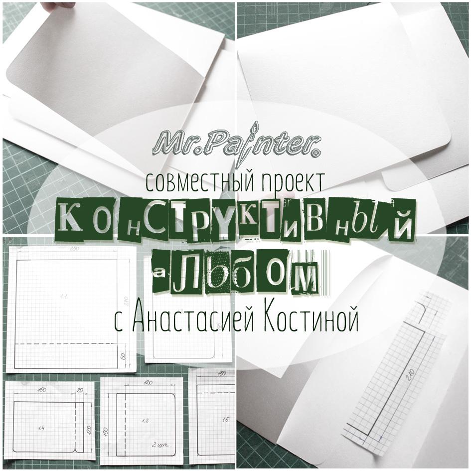 СП Конструктивный альбом с Анастасией Костиной