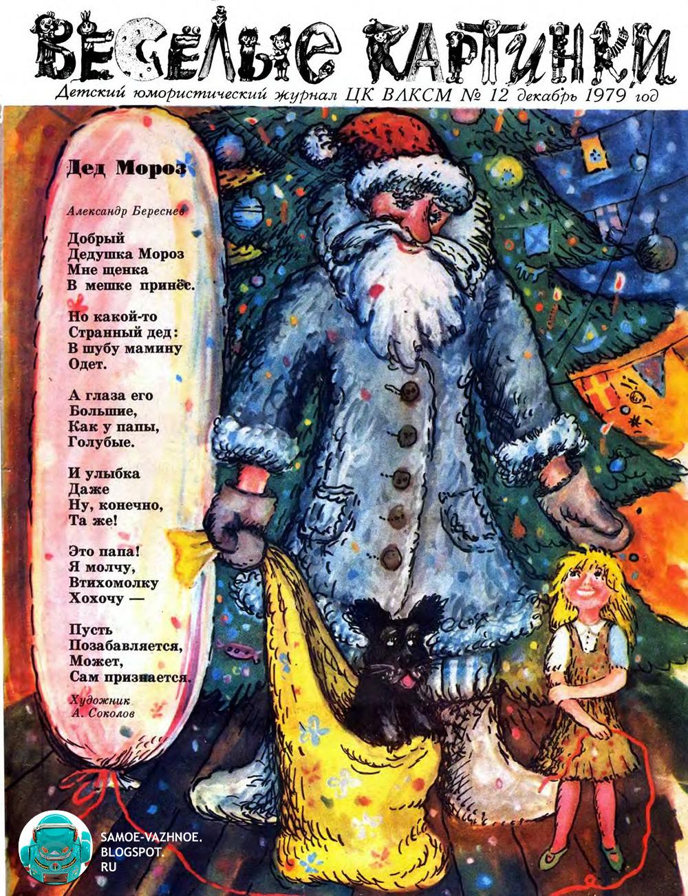 Журнал Весёлые картинки 12 1979 дед мороз новый год