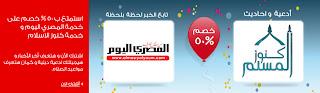 خصم 50% علي خدمة المصري اليوم وكنوز الاسلام من فودافون