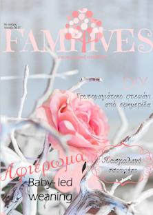Περιοδικό Familives