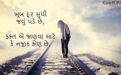 Sad Gujarati Quotes