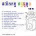 Inthanou Touch CD VOL 01 | Inthanou Touch