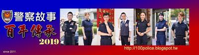 100 Police 警察故事百年傳承