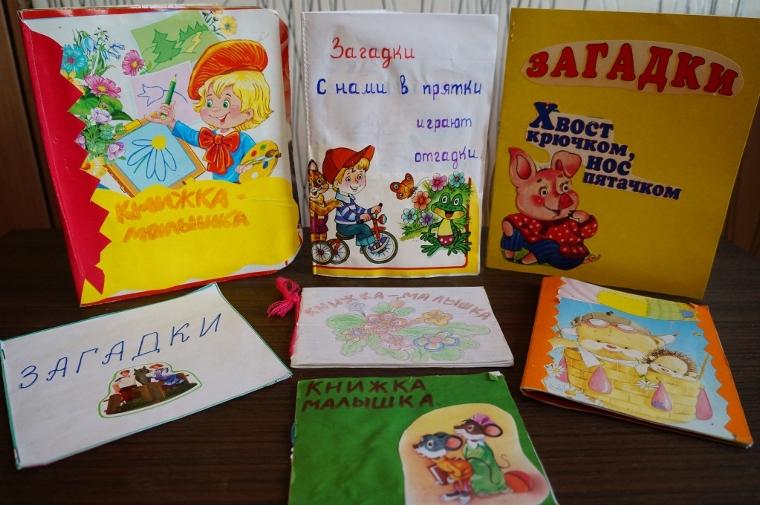 Книга поделка в детский сад своими руками