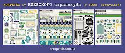 Конфетка от Киевского скрап-клуба
