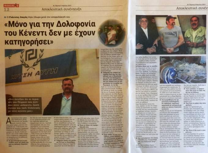"""Αποκλειστική συνέντευξη του Βουλευτή Β΄ Πειραιώς, Ιωάννη Λαγού στην εφημερίδα """"Μακελειό"""""""