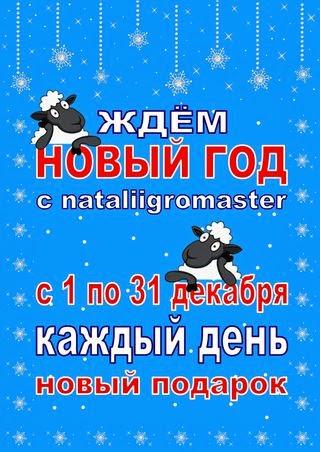 Ждем Новый год с Натальей Чистоклетовой