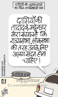 parliament, loksabha, rajyasabha, crime, indian political cartoon, corruption cartoon, corruption in india
