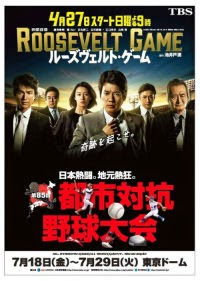 Roosevelt Game / Ruzuveruto Gemu