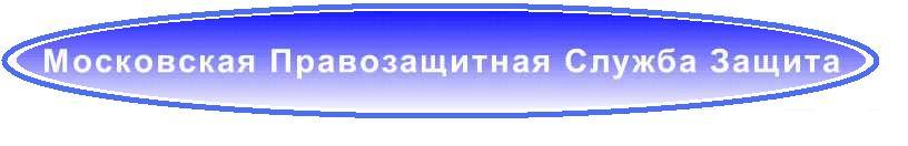 Московская Правозащитная Служба Защита