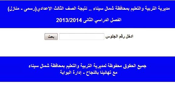 موقع مديرية التربية والتعليم بالعريش شمال سيناء - صفحة 8 555