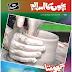 Bachon Ka islam 693 Free Online Kids Magazine