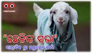 Odia Poetry: Chheli nka Sabha (ଛେଳିଙ୍କ ସଭା) By Reporter, Ugrasen Karmi From Sonepur (.PDF Available)