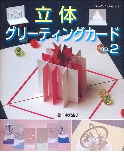 free japanese craft book kirigami 2 lady bourique series