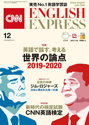 CNN ENGLISH EXPRESS 2019年12月号 zip online dl and discussion
