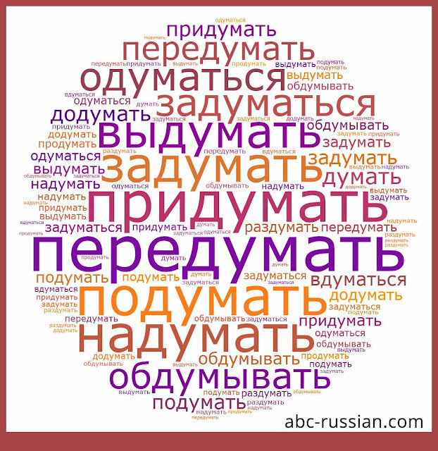 "50 shades of the Russian verb ""думать"""