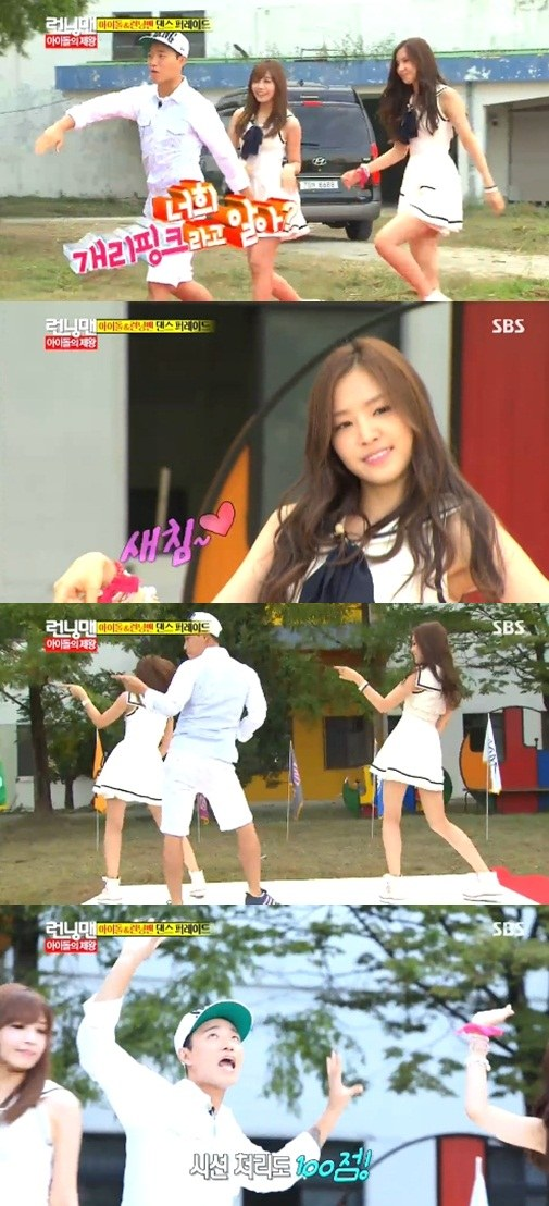Gary, Eunji, Son Na Eun