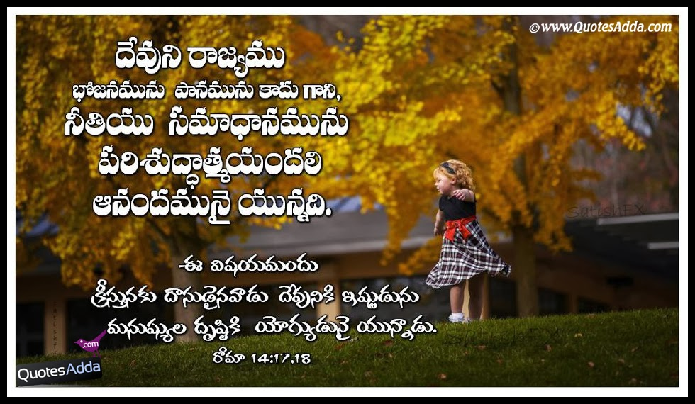 Telugu Christian Bible Verse With Photos Quotesadda Com Telugu Quotes Tamil Quotes Hindi