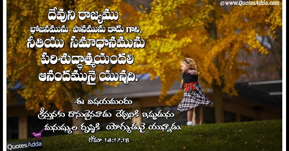 Telugu Christian Bible Verse With Photos Quotes Telugu Quotes Tamil Quotes