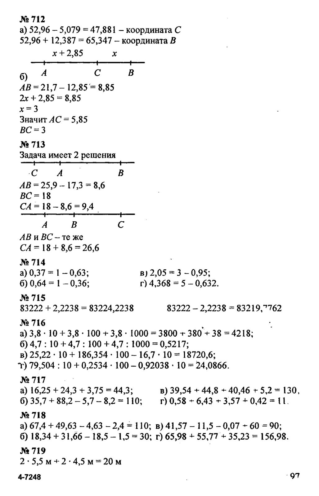 Решебник по Английскому 5 Класс Виленкин Учебник