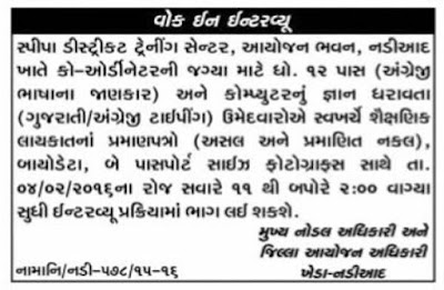 SPIPA District Training Center, Nadiad Recruitment 2016