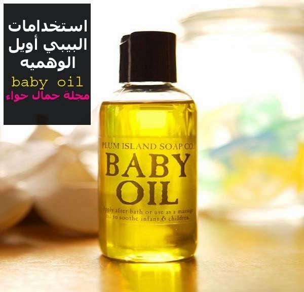 استخدامات البيبي أويل الوهميه baby oil مجلة جمال حواء