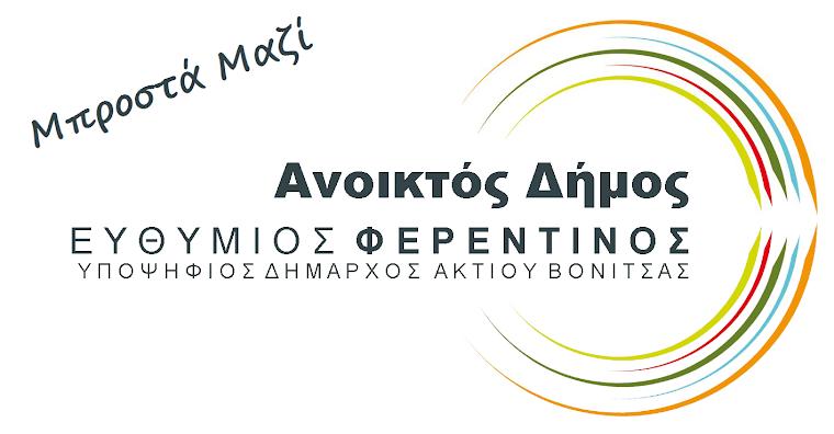 ΑΝΟΙΚΤΟΣ ΔΗΜΟΣ - ΜΠΡΟΣΤΑ ΜΑΖΙ