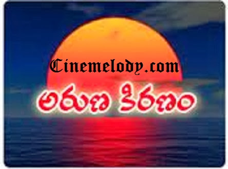 Aruna Kiranam Telugu Mp3 Songs Free  Download 1986