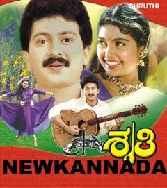 Shruthi (1992) Kannada Movie Mp3 Songs Download