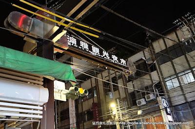 台北:快閃南雅夜市