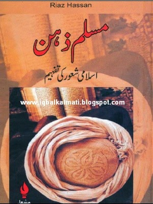 understanding Islamic Consciousness in Urdu