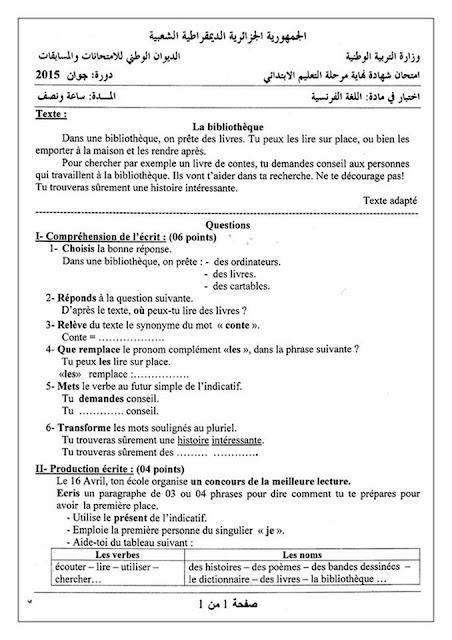 الاجابة النموذجية و سلم التنقيط لموضوع اللغة الفرنسية شهادة التعليم الابتدائي 2015