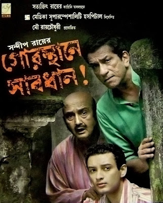 gorosthane sabdhan full movie