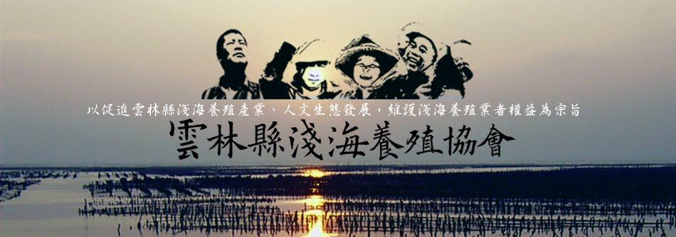 雲林縣淺海養殖協會