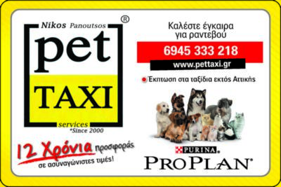 pettaxi.gr