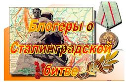 Материалы Акции-эстафеты для блогеров о Сталинградской битве