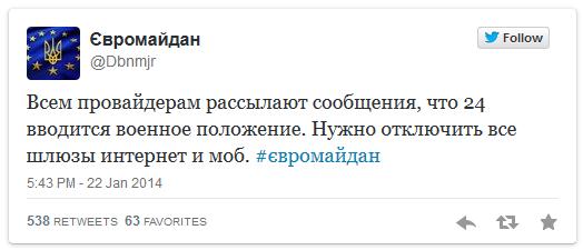 власти планируют лишить протестантов мобильной связи и интернета.