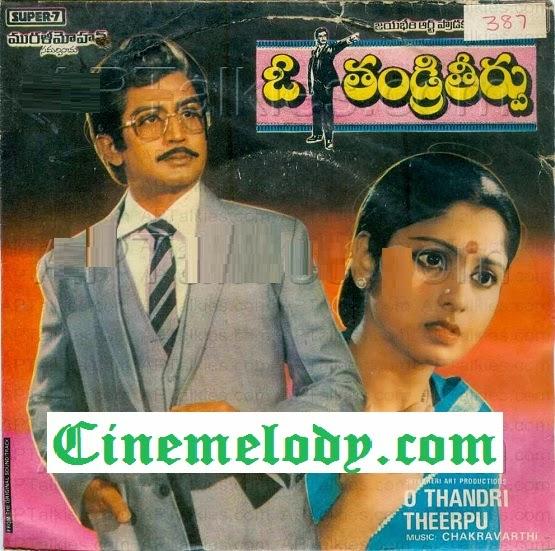 O Thandri Theerpu Telugu Mp3 Songs Free  Download  1984