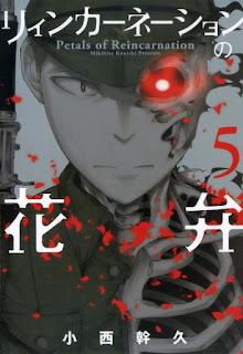 [小西幹久] リィンカーネーションの花弁 第01-05巻
