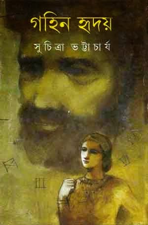 Gohin Hridoy by Suchitra bhattacharya pdf free download
