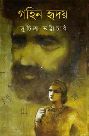 Gohin Hridoy by Suchitra bhattacharya pdf free download