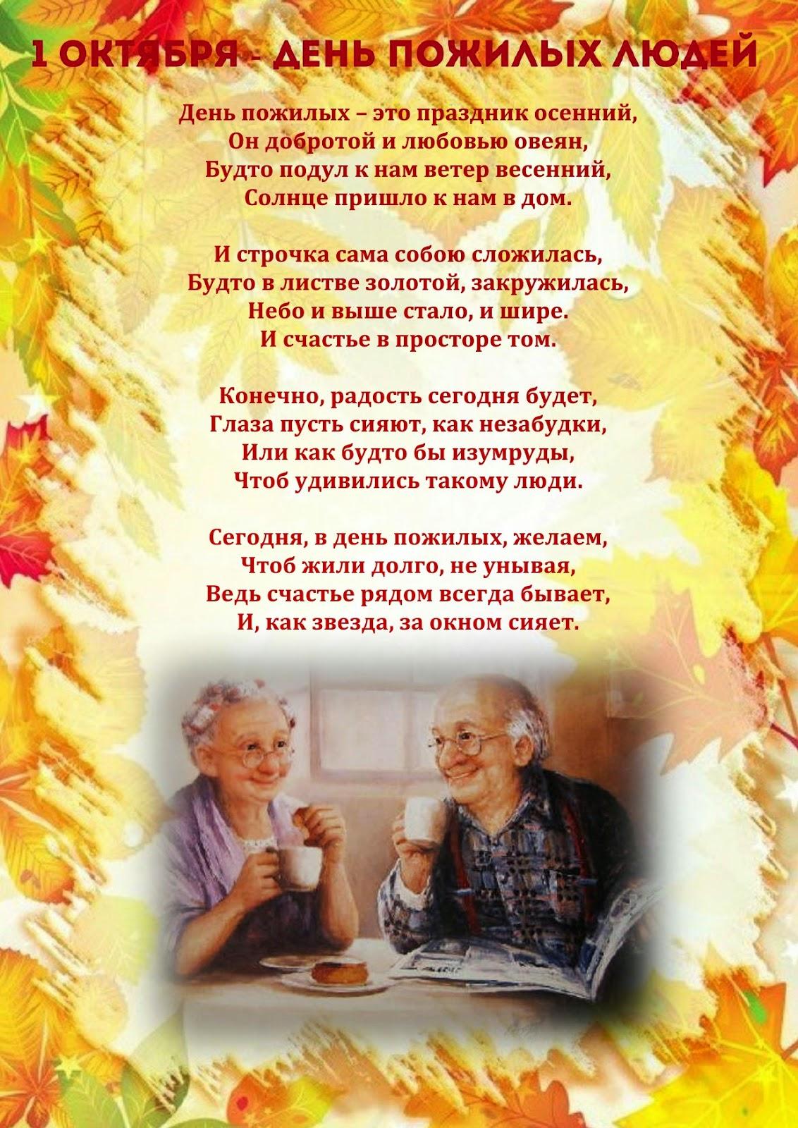 Поздравленья с днем пожилого человека