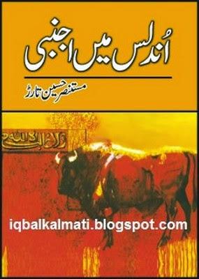 Andalus Main Ajnabi By Mustansar Hussain Tarrar